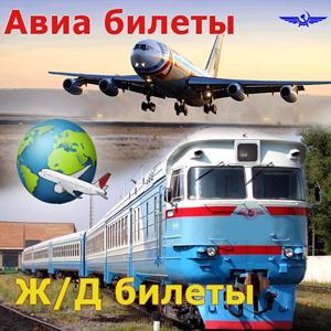 Авиа- и ж/д билеты Парголово