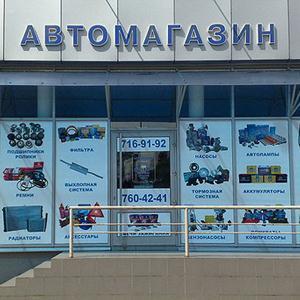 Автомагазины Парголово