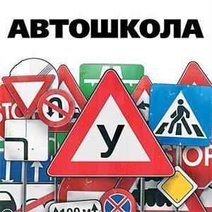 Автошколы Парголово