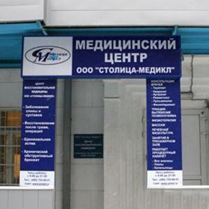 Медицинские центры Парголово