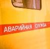 Аварийные службы в Парголово