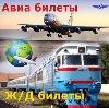 Авиа- и ж/д билеты в Парголово