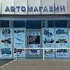 Автомагазины в Парголово