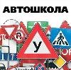 Автошколы в Парголово